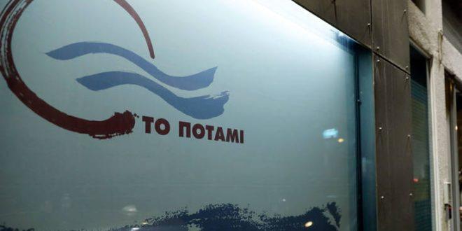 Ποτάμι: Το Πολιτικό Συμβούλιο εισηγείται την αναστολή λειτουργίας του κόμματος