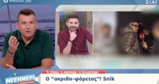 Λιάγκας: Οι οπαδοί του Snik είπαν ότι θα με σκοτώσουν