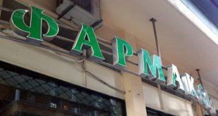 Θεσσαλονίκη: Ελλείψεις στα φαρμακεία - «Η κατάσταση που έχει διαμορφωθεί χειροτερεύει διαρκώς»