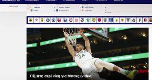 Novasports.gr: Αλλάξαμε φανέλα και σκοράρουμε παντού