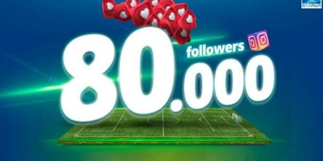 Super League 1: Το Instagram της Λίγκας ξεπέρασε τους 80.000 φίλους