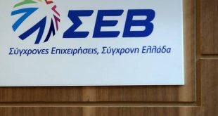 Προτάσεις του ΣΕΒ για τη συμμετοχή της ελληνικής οικονομίας στην 4η βιομηχανική επανάσταση