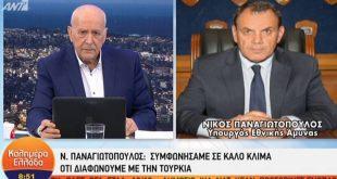Παναγιωτόπουλος: Ετοιμαζόμαστε για όλα τα ενδεχόμενα σε όλα τα επίπεδα με την Τουρκία