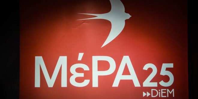 ΜέΡΑ25: Γιατί θα καταψηφίσει το νομοσχέδιο για τους Έλληνες του εξωτερικού