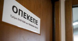 ΟΠΕΚΕΠΕ: Πλήρωσε 22,3 εκατ. ευρώ σε 25.169 δικαιούχους