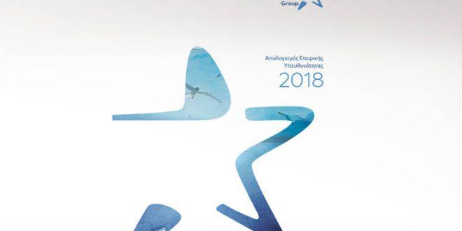 Attica Group: 10 Χρόνια Εταιρικής Υπευθυνότητας