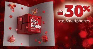 Η Vodafone φέρνει μοναδικές χριστουγεννιάτικες προσφορές