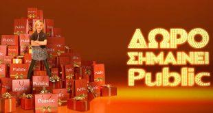 Δώρο σημαίνει Public: Πάνω από 1.500.000 δώρα τεχνολογίας & ψυχαγωγίας
