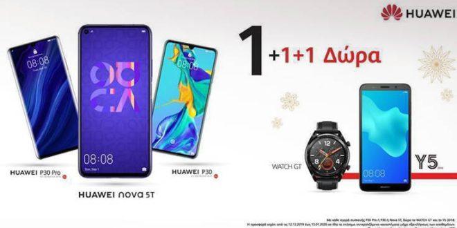 Χριστουγεννιάτικη προσφοράHuawei: 1+1+1 λόγοι για να χαρείτε τις γιορτές!