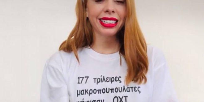 Το νέο μήνυμα της Ασημίνας του GNTM 2 για Ζαρίφη, Μουτσινά, Σταματόπουλο
