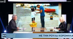 Ρούλα Κορομηλά: Προσπάθησα δύο φορές να υιοθετήσω παιδί, δεν τα κατάφερα