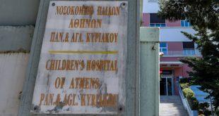 Έκλεισε παράρτημα του Παίδων που εξέταζε 7.000 παιδιά το χρόνο λόγω συνταξιοδότησης