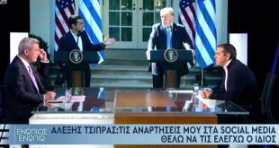 Τσίπρας: Εγώ όταν πήγα στον Λευκό Οίκο μίλησα 15 λεπτά και όχι… 72 δευτερόλεπτα