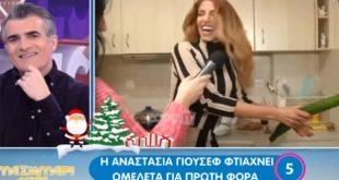 Η Αναστασία Γιούσεφ φτιάχνει για πρώτη φορά ομελέτα με αγγούρι
