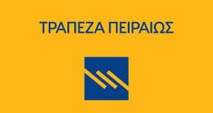 Η τράπεζα Πειραιώς ζήτησε συγνώμη για τις χρεώσεις των 5 ευρώ