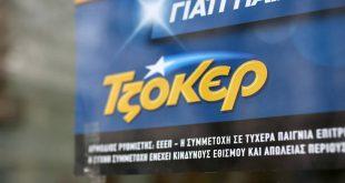 Τζόκερ 9/2/2020: Αυτοί είναι οι τυχεροί αριθμοί για τα 2.600.000 ευρώ