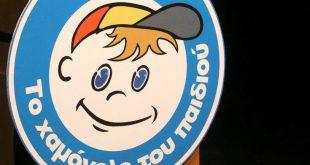 Περισσότερα από 95.000 παιδιά υποστηρίχθηκαν από το Χαμόγελο του Παιδιού το 2019