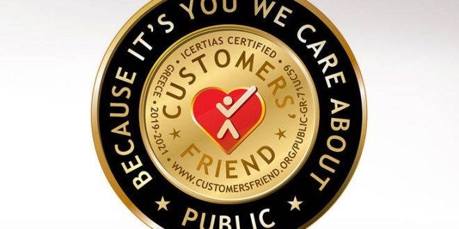 Τη διεθνή πιστοποίηση «Customers' Friend - Γιατί οι πελάτες μας είναι πολύτιμοι για εμάς» απέσπασε το Public