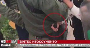 Επεισόδια στη Μόρια: Γυναίκα προσπάθησε να αρπάξει το όπλο αστυνομικού