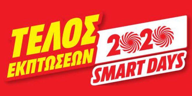 ΜediaMarkt Smart Days για μια κίνηση Smart και στο τελευταίο δεκαήμερο εκπτώσεων