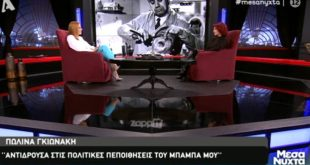 Πωλίνα Γκιωνάκη: Τα λόγια του πατέρα της πριν φύγει και η κακοποίηση που βίωσε σε σχέση της