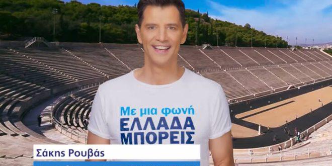 Με μια φωνή, Ελλάδα Μπορείς