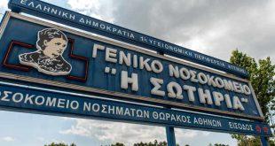 Κορονοϊός: Στο «Σωτηρία» οι Έλληνες που επαναπατρίστηκαν από το Diamond Princess