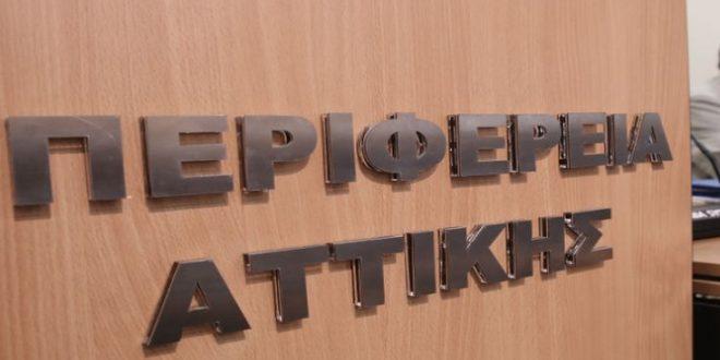 Περιφέρεια Αττικής: Συμμαχία ευθύνης για να μπει φραγμός στην αισχροκέρδεια λόγω κορονοϊού