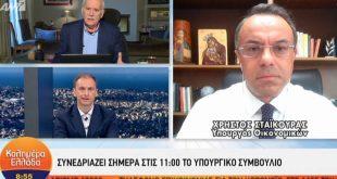 Επεκτείνει το δίχτυ ασφαλείας η κυβέρνηση - Σταϊκούρας: Θα ενταχθούν στα μέτρα άλλοι περίπου εκατό ΚΑΔ