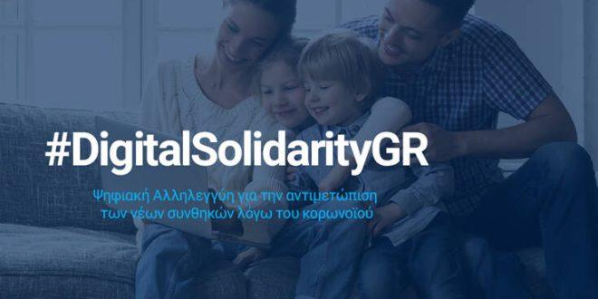 H WIND προσφέρει δωρεάν επικοινωνία στους συνδρομητές της στα αποκλεισμένα χωριά Ξάνθης και Καστοριάς