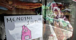 Επιμελητήρια και έμποροι: Σωστά τα μέτρα για τον κορονοϊό αλλά χρειάζονται περαιτέρω διερεύνηση