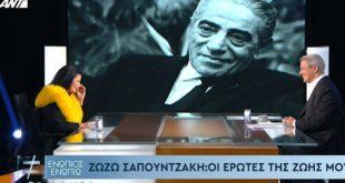 Ζωζώ Σαπουντζάκη: Η εξομολόγηση για τη σχέση της με τον Αλέξανδρο Ωνάση