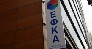 e-ΕΦΚΑ: Αναρτήθηκαν τα ειδοποιητήρια ασφαλιστικών εισφορών Μαρτίου - Προθεσμία έως τις 5 Μαΐου για έκπτωση 25%