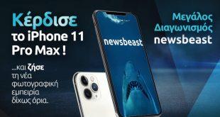 Κερδίστε το εντυπωσιακό iPhone 11 Pro Max 256GB Space Grey