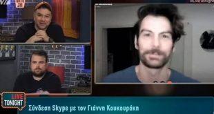 Μένουμε Σπίτι: Πώς περνάει ο Γιάννης Κουκουράκης τις μέρες της καραντίνας