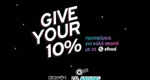 Give Your 10% και το CU Around διπλασιάζει το ποσό και το προσφέρει σε όσους έχουν ανάγκη