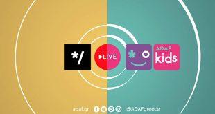 ADAF Live - ADAF Kids Live