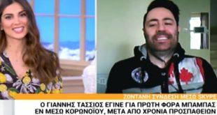 Ο Γιάννης Τάσσιος έγινε για πρώτη φορά πατέρας μετά από 11 χρόνια γάμου