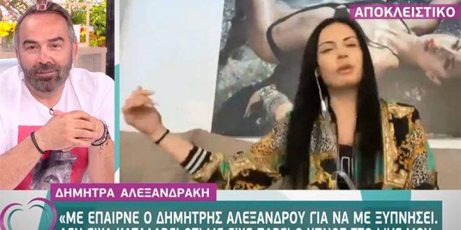 Δήμητρα Αλεξανδράκη: Μου ζητάνε κάθε βράδυ να κάνω live και να κοιμόμαστε μαζί