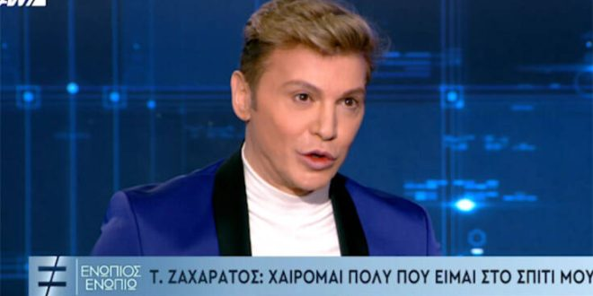 Τάκης Ζαχαράτος: Η Άντζελα Δημητρίου είχε θυμώσει πολύ μαζί μου