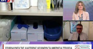 Πρόεδρος Ιατρικού Συλλόγου Αθηνών για κορονοϊό: Είμαστε ακόμα στην ανηφόρα
