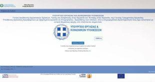 Επίδομα 800 ευρώ: Έχουν γίνει 10.000 αιτήσεις σε λίγες ώρες