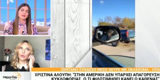 Χριστίνα Αλούπη: Στην Αμερική δεν υπάρχει απαγόρευση κυκλοφορίας, ό,τι φιλοτιμηθεί κάνει ο καθένας