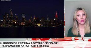 Χριστίνα Αλούπη για κορονοϊό στις ΗΠΑ: Ο κόσμος κάνει βόλτες και πικνίκ, οι παιδικές χαρές είναι γεμάτες