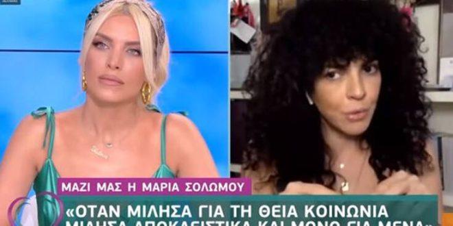 Μαρία Σολωμού για τη δήλωση της πως θα κοινωνήσει και δεν φοβάται τίποτα: Το θέμα έγινε λίγο σίριαλ