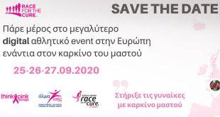 Greece Race for the Cure(R) 2020: Η διοργάνωσή φέτος αλλάζει