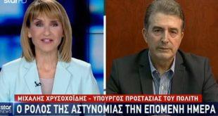 Μιχάλης Χρυσοχοΐδης: Βήμα-βήμα ξεβρωμίζουμε την κοινωνία από το έγκλημα