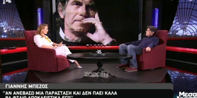Γιάννης Μπέζος: Δεν είμαι ο άνθρωπος που θα βγω έξω και θα αρχίσω να μοιράζω φιλιά και χάδια