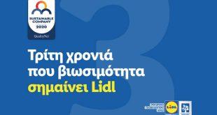 Η Lidl Ελλάς στις «The most sustainable companies in Greece» για 3η συνεχή φορά