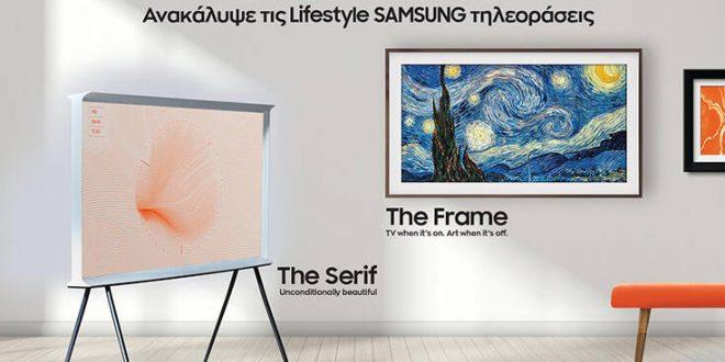 Οι νέες Samsung Lifestyle τηλεοράσεις έρχονται ΠΡΩΤΑ στο Public